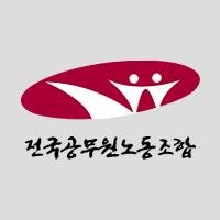 전국공무원노동조합
