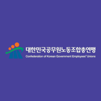 공무원노동조합총연맹